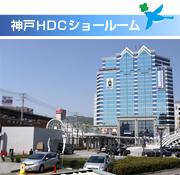 神戸HDCショールーム