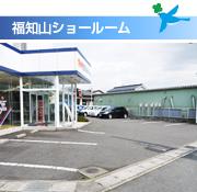 福知山ショールーム