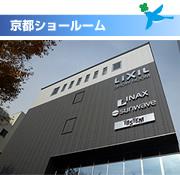 LIXIL京都ショールーム