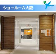LIXILショールーム大阪