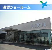 LIXIL滋賀ショールーム