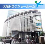 大阪HDCショールーム