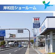 岸和田ショールーム