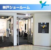 神戸ショールーム
