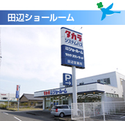 田辺ショールーム