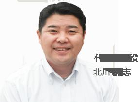 社長 北川